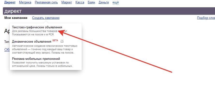 выбор кампании - начало настройки рекламы Яндекс Директ