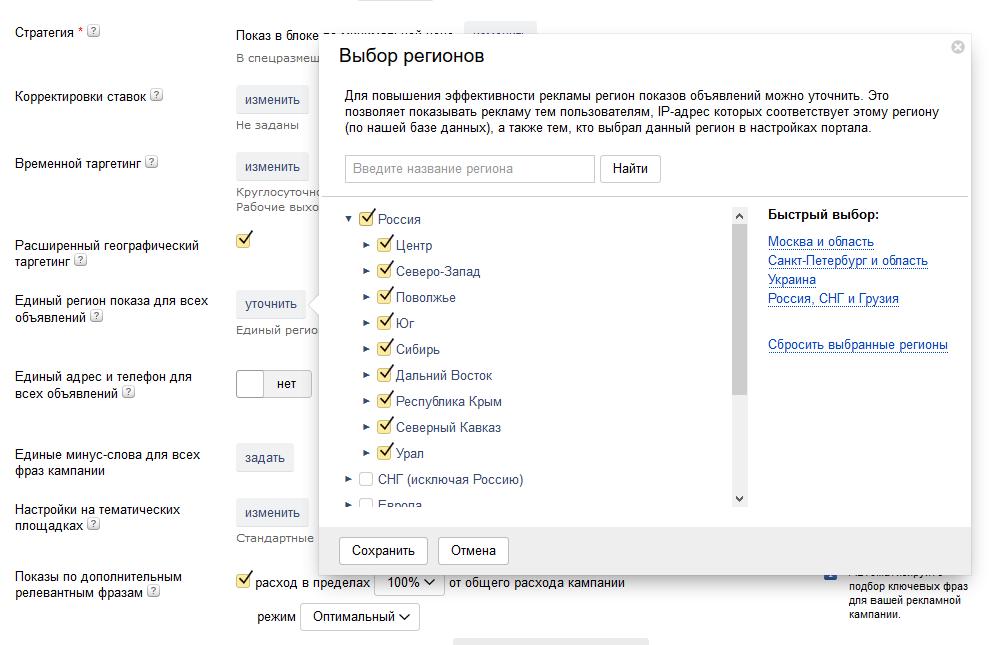 настройка регионов показов в Яндекс Директ