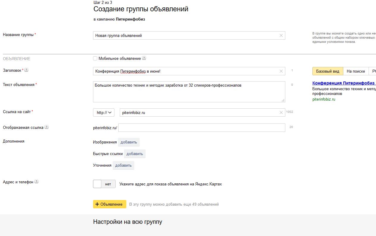 настройка групп объявлений в Яндейкс Директ