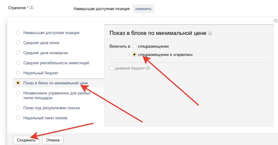 стратегия показов - настройка рекламы Яндекс Директ
