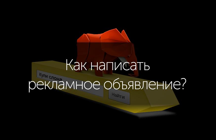 Яндекс Директ рекламные объявления - как написать?
