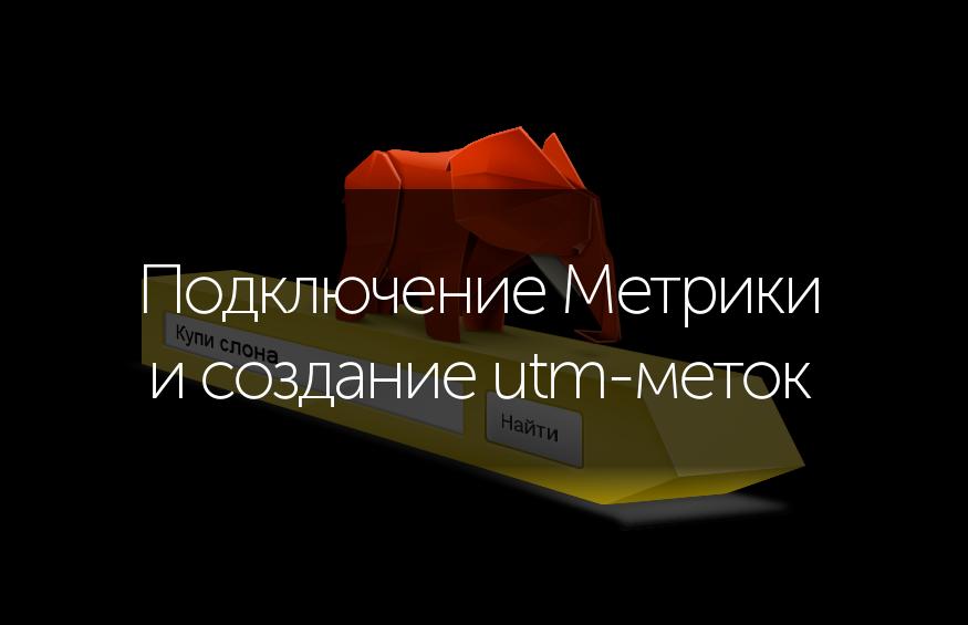UTM-метки. Яндекс Директ и подключение Яндекс Метрики