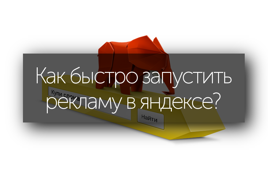 Настройка рекламы для яндекс директ
