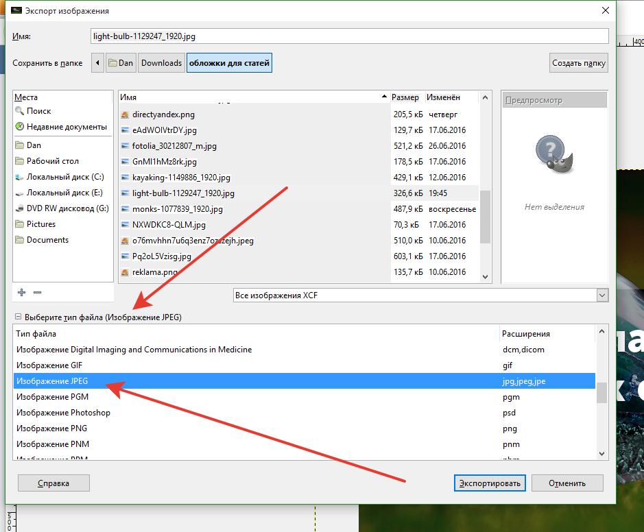 Экспорт картинки в гимпе или как в gimp сохранить в jpg