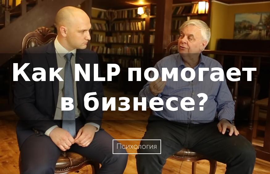Что такое НЛП? Как  NLP помогает в бизнесе?