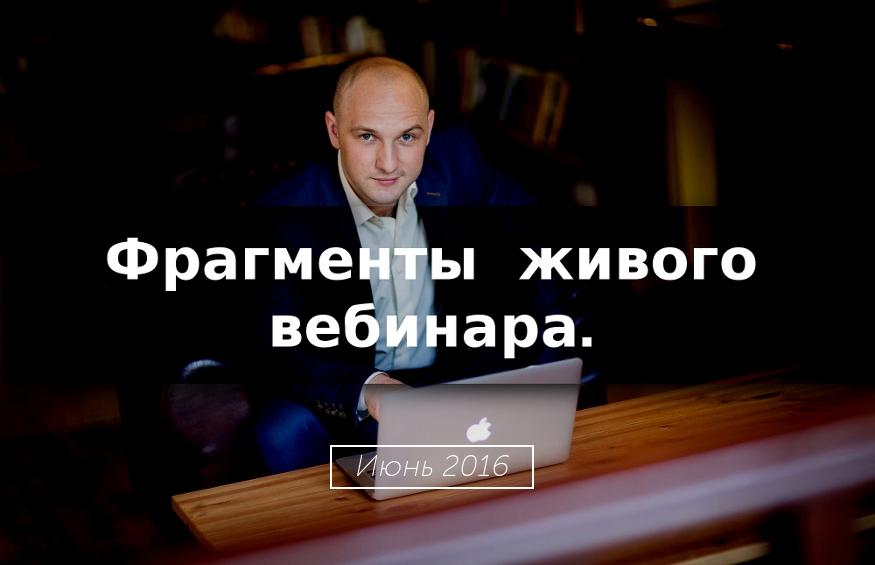 Живой вебинар Владислава Челпаченко