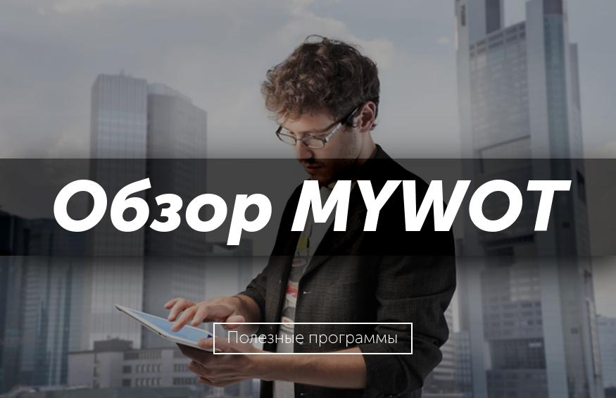 сервис mywot по защите браузера