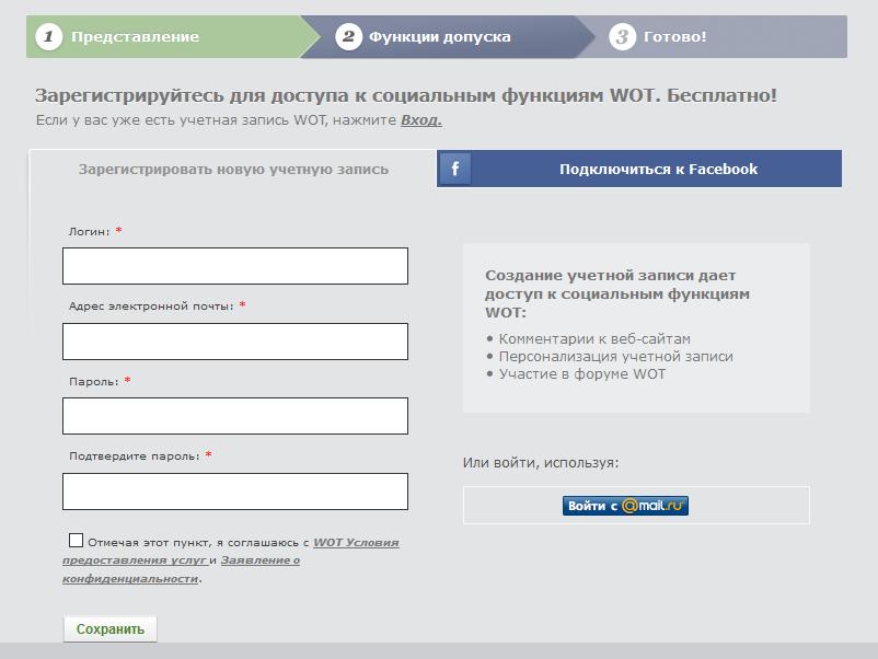 MyWot (Web of Trust) - регистрация