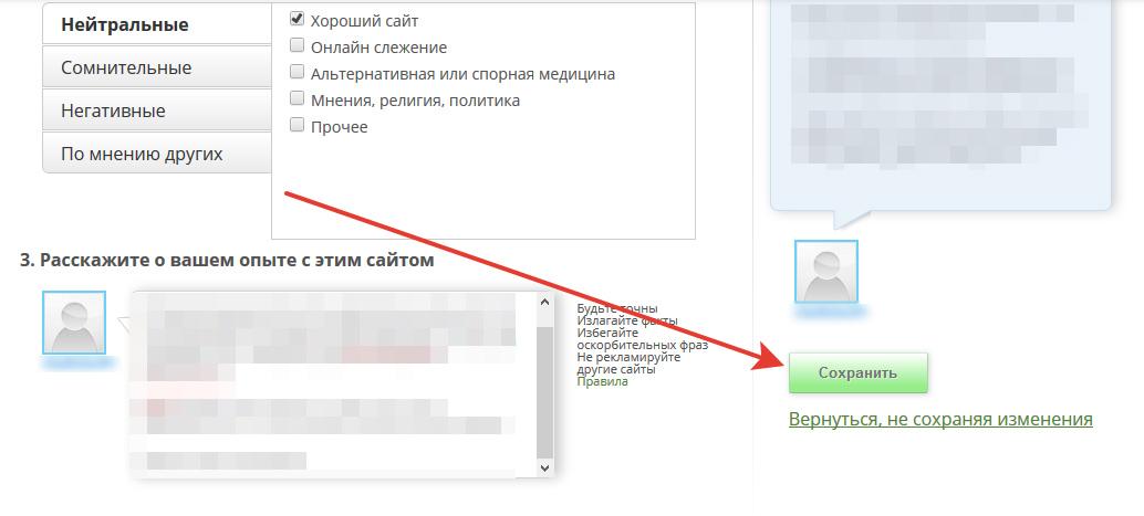Сохранение оценки сайта на mywot