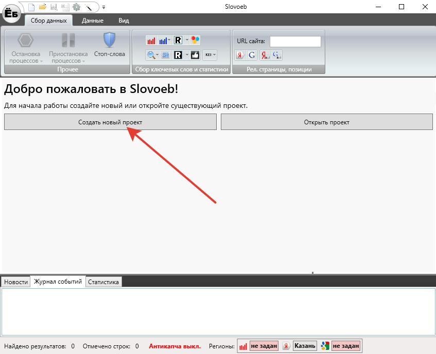Создать проект в Slovoeb