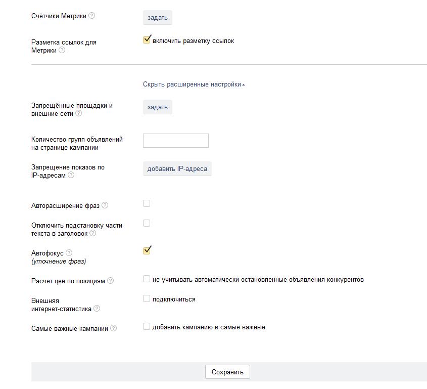 Настройка загруженной кампании в Яндекс Директ
