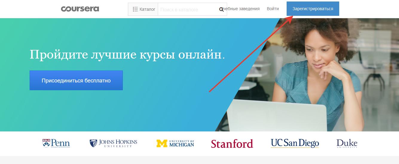 Регистрация на сайте Coursera