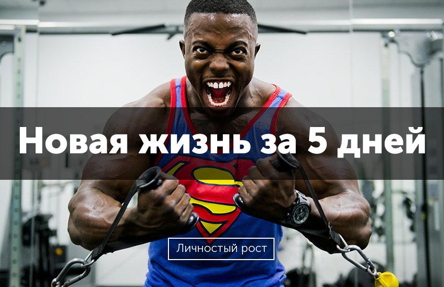Тренинг Новая жизнь за 5 дней