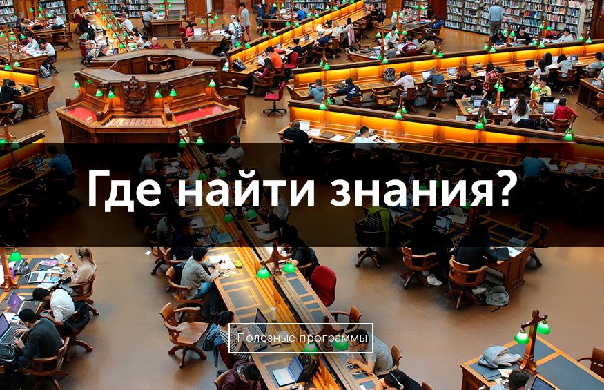 Где найти знания? Обзор платформы МООК - сайта Coursera
