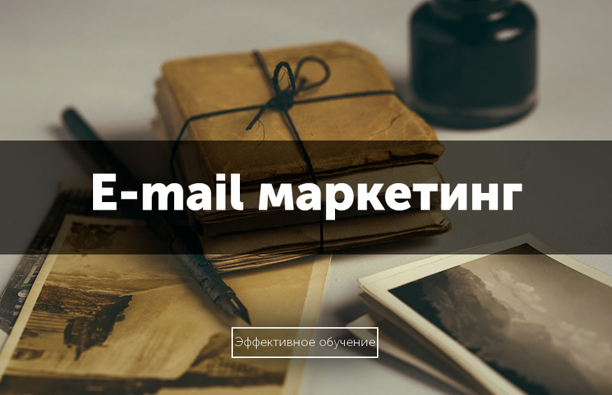 E-mail маркетинг в интернет бизнесе