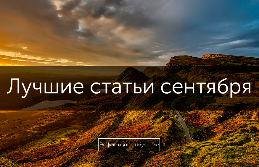 Сергей Янчевский и лучшие статьи за сентябрь 2016