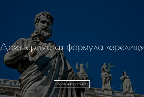 rimskay-formula