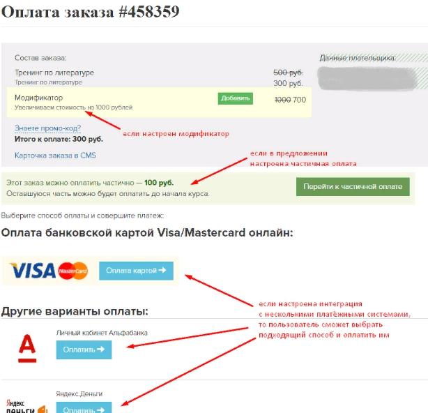 GetCourse - Google Документы — Яндекс.Браузер 2